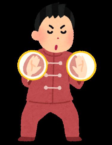 氣功治療(氣の注入・エネルギー調整)