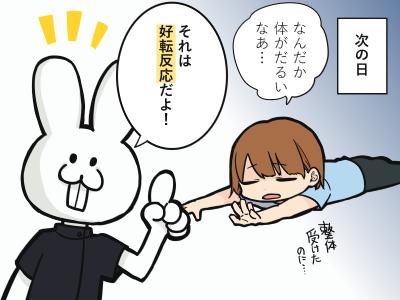 宝塚市の無双堂鍼灸整骨院の好転反応2