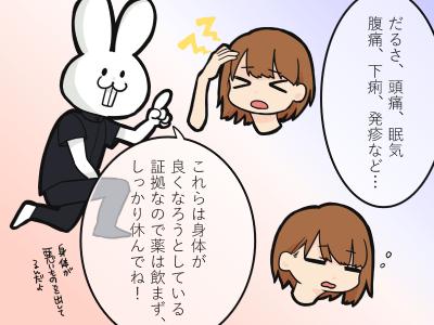 宝塚市の無双堂鍼灸整骨院の好転反応4