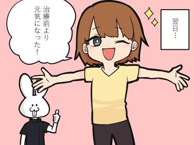 宝塚市の無双堂鍼灸整骨院の好転反応5