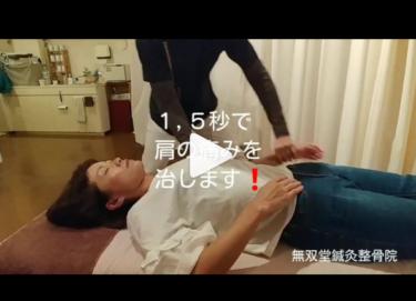 幻の技法「瞬氣」② 肩の痛み