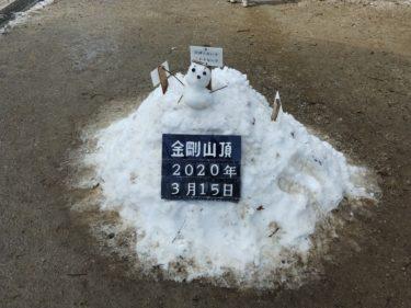 金剛山(1125m)