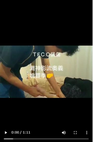 TFCC損傷 塊貫拳👊