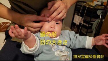 「赤ちゃんの頭の形と目の大きさを整える」