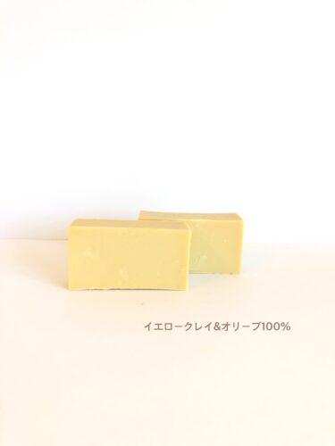 紫外線対策石鹸 「イエロークレイ&オリーブ100%」