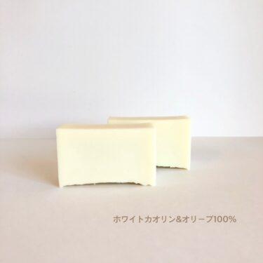 美白石鹸 「ホワイトカオリン&オリーブ100%」