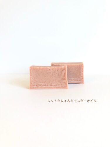 レッドクレイ&キャスターオイル石鹸
