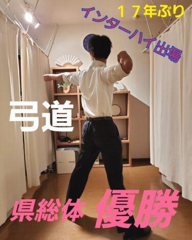 A君、弓道で県総体優勝🏆️ 17年ぶりのインターハイ出場👏