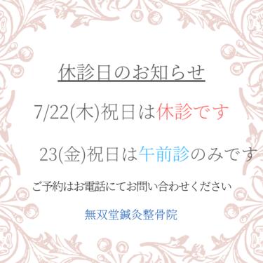 7/22・23の祝日について