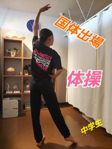 Kさん(中3)が体操で国体出場👏👏