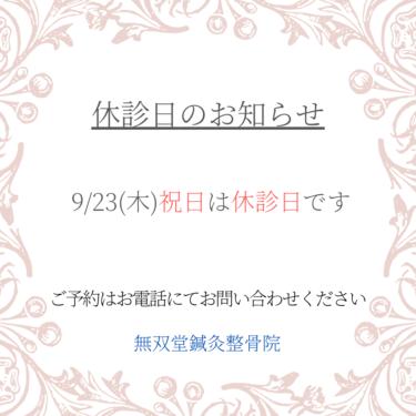 9/23(木)の祝日はお休み