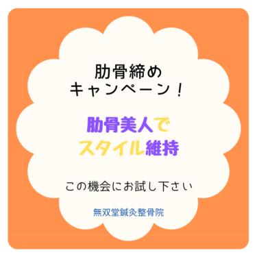 「肋骨締め」キャンペーン